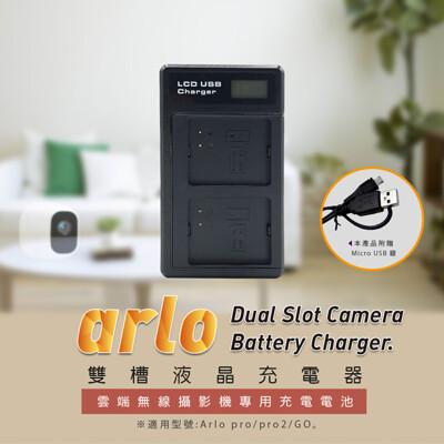 Arlo pro/pro2/GO 液晶雙槽充電器 (7.5折)
