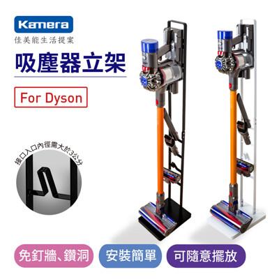 Kamera 吸塵器收納架 適用 Dyson V6 V7 V8 V10 V11 SLIM 吸塵器架 (7.5折)