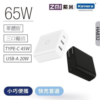 ZMI 紫米 65W PD快充 三孔充電器 (HA832) 可支援 Note10+ APPLE 快充 (8.2折)