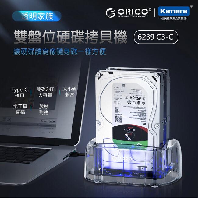 orico 6239c3-c-cr-us-bp 3.5 吋 雙槽 硬碟對拷底座-透明