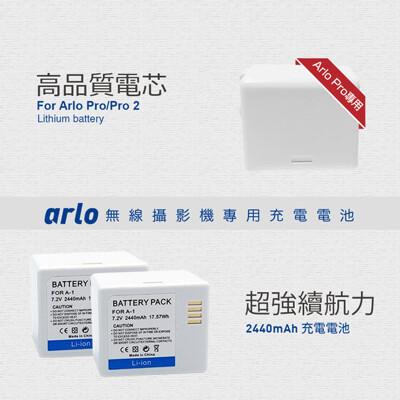 Arlo pro/pro2 無線攝影機電池 (8.3折)
