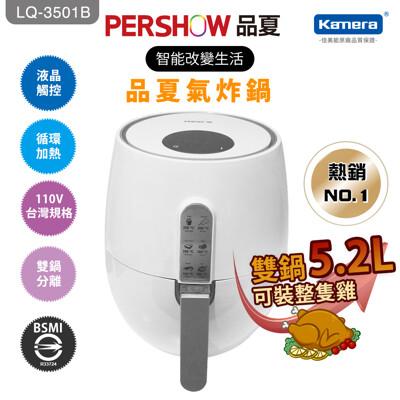 品夏 LQ-3501B 氣炸鍋-白色 (6.2折)