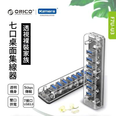 ORICO USB3.0 HUB 集線器 7孔/7埠 (F7U-U3-CR-PRO) (6.9折)