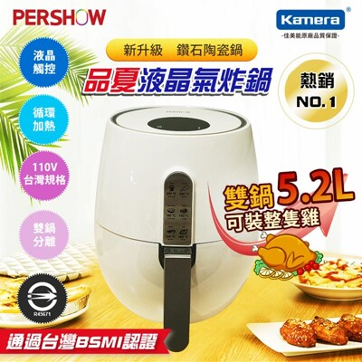 品夏 LQ-3501B 氣炸鍋-白色 (9.3折)