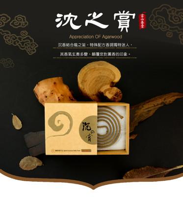 【富山香堂】沉之賞 3.5H-4H 盤香補充包 麝香 龍涎香 合香 沉香 (3折)