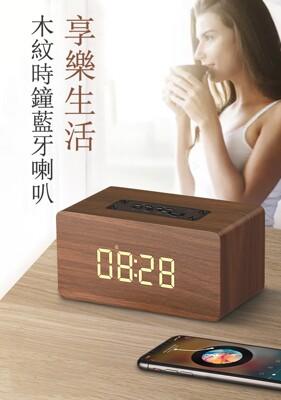 質感木紋時鐘無線藍牙喇叭 時鐘音箱  時鐘木質音箱 (6.2折)