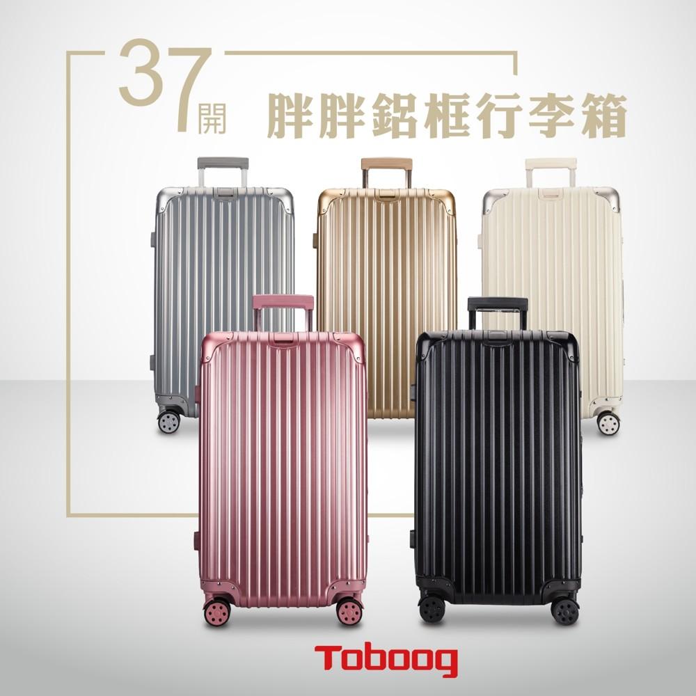 [toboog]30吋鋁框行李箱 加厚磨砂款 運動款行李胖胖箱
