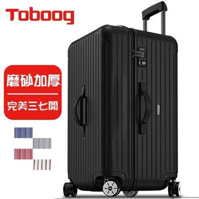[Toboog] 30吋拉鍊行李箱 加厚磨砂款 運動款行李箱 胖胖箱37開合 (5.3折)