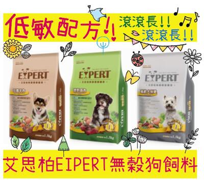 艾思柏 EXPERT 無穀狗飼料 低敏配方 鹿肉 羊肉 高齡犬 成犬 幼犬 犬飼料 犬糧 6KG (2折)