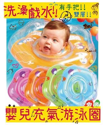 升級版 寶寶泳圈 嬰兒脖圈 雙層 嬰兒脖子圈充氣游泳圈 玩樂生活 兒童浮圈 有手把 兒童夏天玩水游泳 (4.3折)