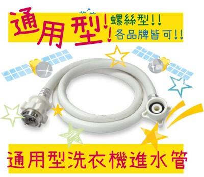 通用型 洗衣機進水管 注水管 螺絲型 1.5米 1.5m 全自動洗衣機 進水管 延長管 (3.8折)