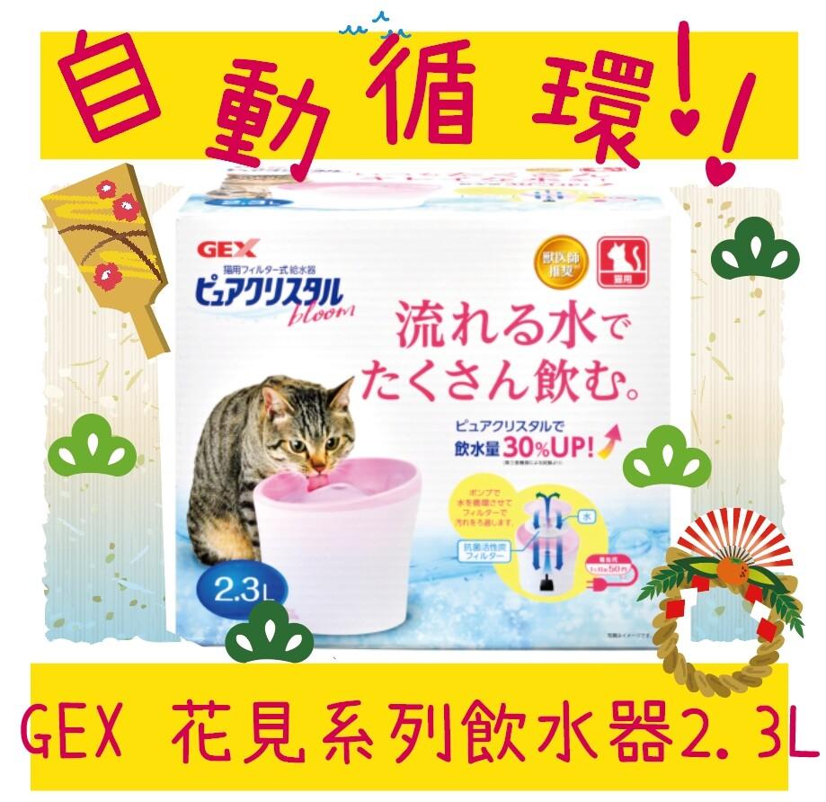 日本gex 貓咪專用 貓用循環式淨水器 自動飲水器 自動給水器   2.3l 2.3公升