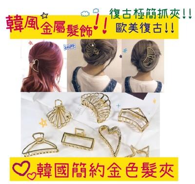 現貨速出 韓國簡約金色髮夾 韓風 復古極簡抓夾 鯊魚夾 歐美復古 珍珠抓夾 日系大號金屬髮飾 (2.1折)