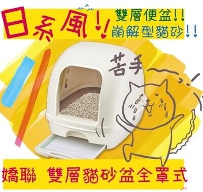 日本 Unicharm 嬌聯 全罩式雙層 屋頂型雙層貓砂盆 全罩 貓砂盆 除臭 抗菌 犬貓寵物用品批 (5.7折)