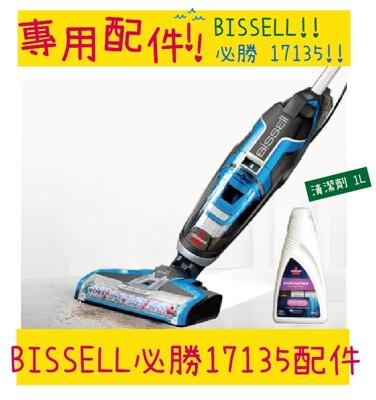 美國 Bissell 必勝 Crosswave 三合一吸塵洗地機 17135 清潔劑 1L (5.3折)