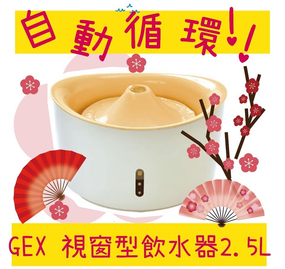 日本 gex 貓咪專用 視窗型貓用循環式淨水器 自動飲水器  e618 2.5l 2.5公升