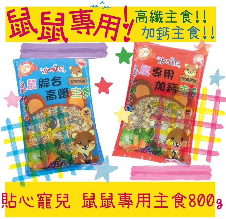 貼心寵兒 鼠鼠綜合主食 800g 高纖主食 加鈣主食 寵物鼠 老鼠主食 鼠鼠飼料 老鼠飼料