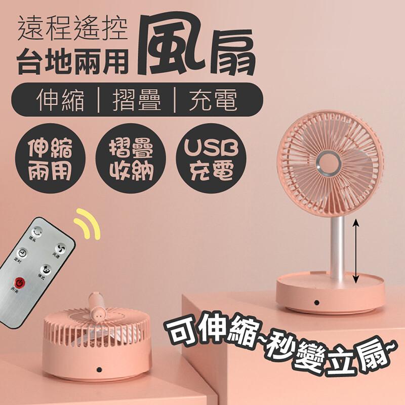 可遙控伸縮折疊風扇usb充電風扇 收納式 折疊扇 折疊伸縮風扇 伸縮立扇 迷你風扇 落地扇直立扇