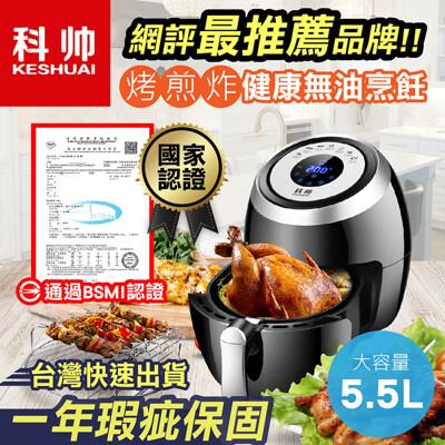 【台灣合格認證!一年保固】科帥氣炸鍋AF606 雙鍋5.5L 空炸鍋 烤箱電炸鍋配件組適用 品夏比依 (4.2折)