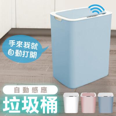 【USB智能感應式垃圾桶】垃圾桶 感應式垃圾桶 感應垃圾桶 浴室 分類垃圾桶