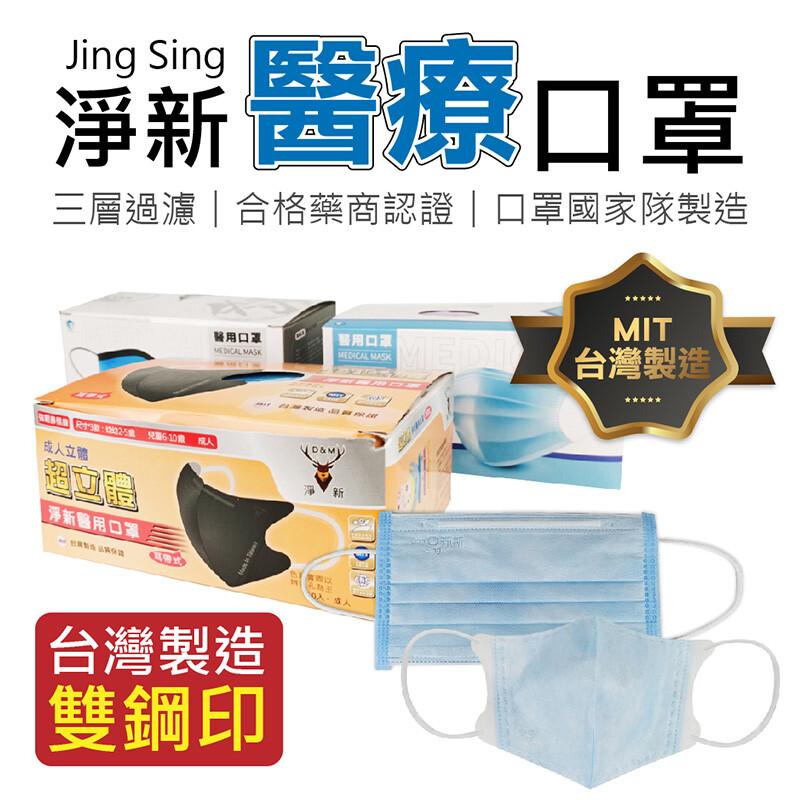 台灣淨新口罩國家隊成人醫療口罩50入多種款式可選 成人3d立體 防疫口罩 醫療口罩 醫用口罩(