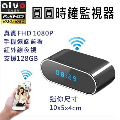【aivo】1080P 時鐘監視器 隱藏式攝影機 時鐘攝影機 時鐘針孔攝影機 遠端監控 wifi針孔 (6.9折)