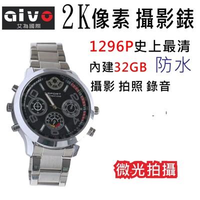 【aivo】超高清 UHD2K 1296P 針孔攝影手錶 針孔攝影機 迷你攝影機  密錄手錶 (8.7折)
