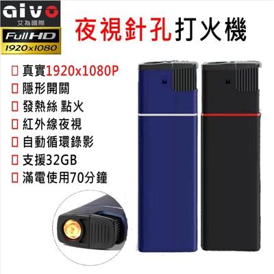 【aivo】高畫質1080P 夜視針孔打火機攝影機 夜視針孔攝影機 夜視攝影機 無孔針孔攝影 密錄攝 (6.9折)