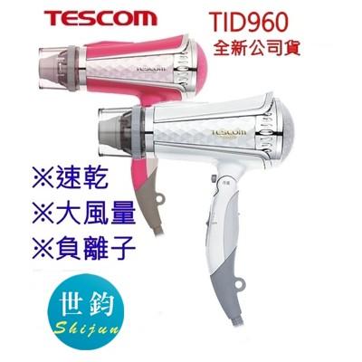日本TESCOM TID960 鑽石大風量負離子吹風機 tid960 TESCOM TID 960 (6.2折)