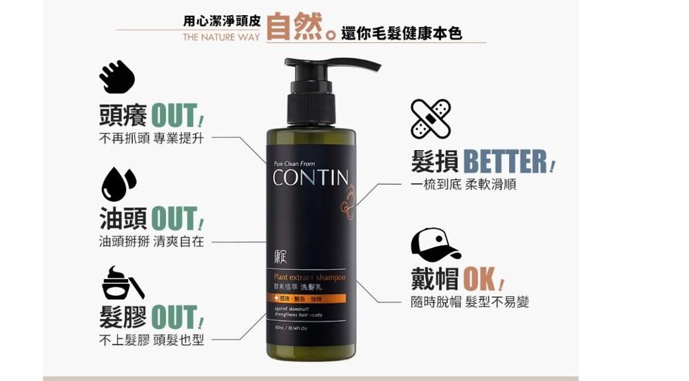 康定 酵素植萃洗髮乳 CONTIN大蒜洗髮乳 300ml