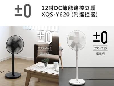 【±0正負零】12吋DC節能遙控立扇 XQS-Y620 (8.2折)