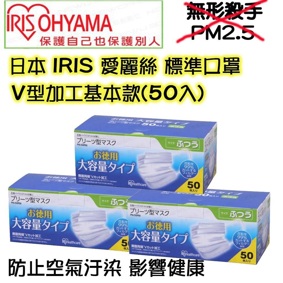 日本IRIS標準型口罩(50枚裝)