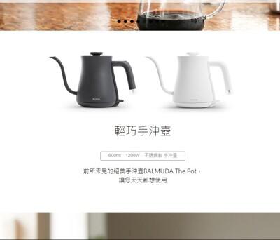 BALMUDA The Pot 手沖壺(黑/白) (9.2折)