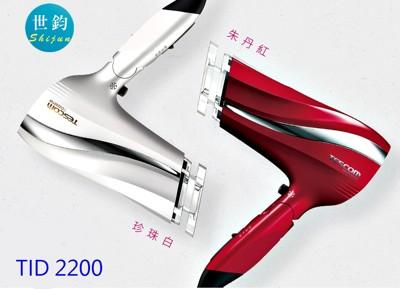 TESCOM 大風量防靜電吹風機 TID2200TW(珍珠白) (6.5折)