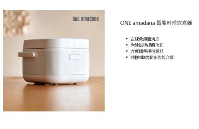 ONE amadana 3人份智能料理電鍋 (6.7折)