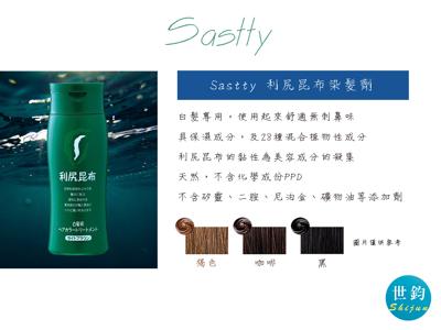 Sastty 染髮劑 自然派 利尻昆布 日本製染髮系列 白髮專用 天然植物 染髮劑 無添加 (8.1折)