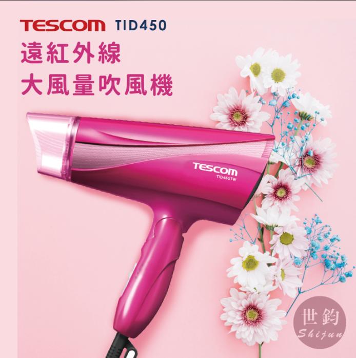 TESCOM TID450 輕量級雙倍紅外線負離子 群光公司貨