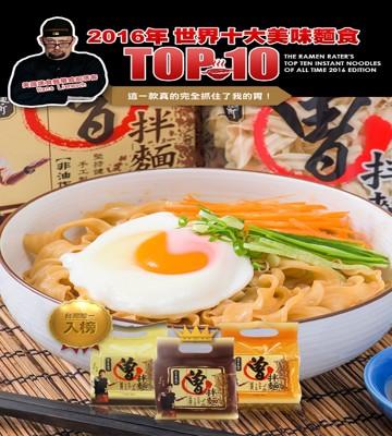 2016世界十大美味麵食【過海製麵所】曾拌麵(4包/袋) (6.9折)