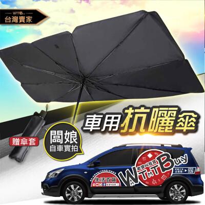 小尺寸車用遮陽傘 汽車遮陽 汽車遮陽傘 擋風玻璃遮陽傘 車內遮陽 防曬隔熱板 抗uv 車用遮光布 (4.5折)