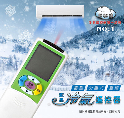 【Dr.AV】AR-US3西屋/惠而浦/開利三合一冷氣遙控器(變頻系列) (7.5折)