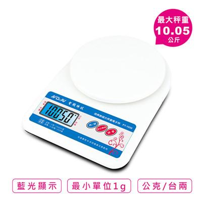 【N Dr.AV】PT-1050 經典款超大秤量萬用電子秤、料理秤、廚房秤(最大秤重10.05公斤) (4.6折)