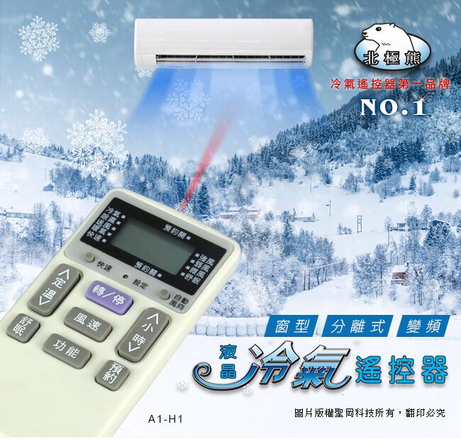 dr.avai-h1日立專用冷氣遙控器(北極熊系列)