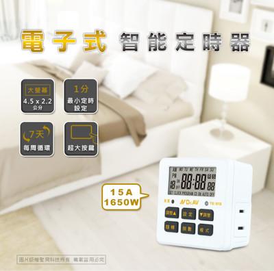【N Dr.AV】電子式智能定時器 (3.6折)
