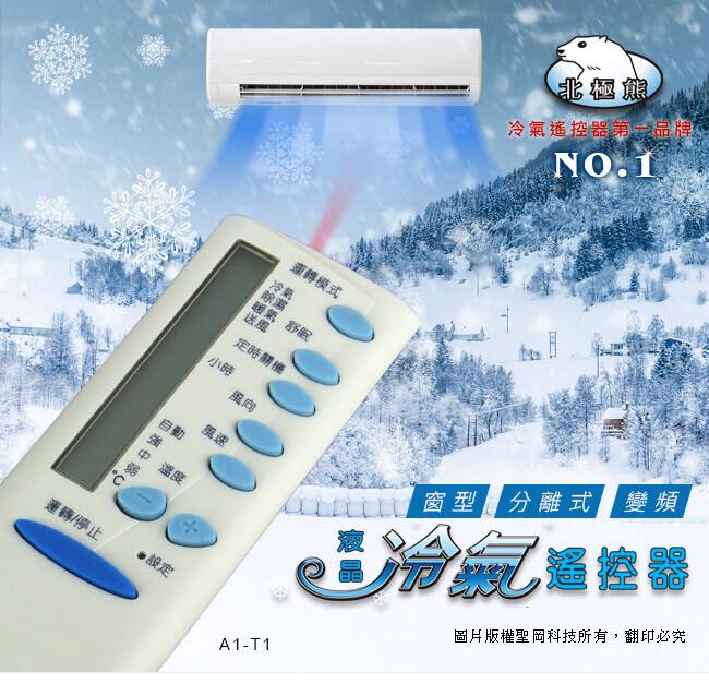 dr.avai-t1東元專用冷氣遙控器 (北極熊系列)
