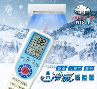 【Dr.AV】FM-102 萬用 冷氣遙控器(開機率超高,99%以上 ) (2折)