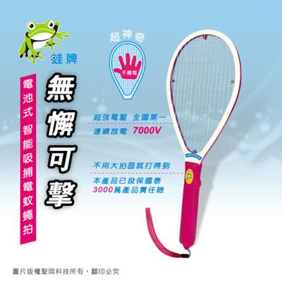 【Dr.AV】電池式智能吸捕 電蚊拍(超強電壓,連續放電7000V) (2.7折)
