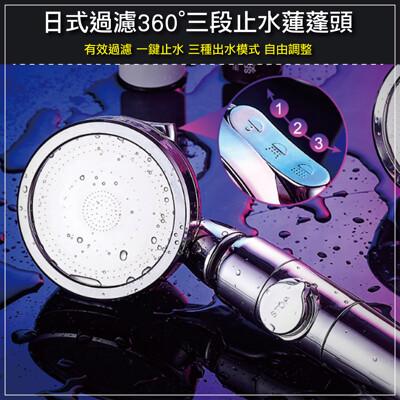 304不鏽鋼/日式360度三段式止水過濾蓮蓬頭 (3.9折)