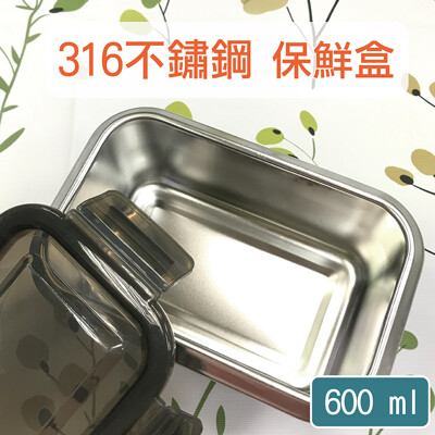 316不鏽鋼韓式長方型保鮮盒(600ml) (3.1折)