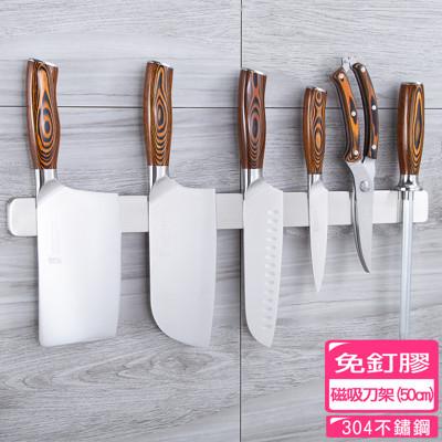 免釘膠304不鏽鋼磁吸刀具架-50cm (3.6折)