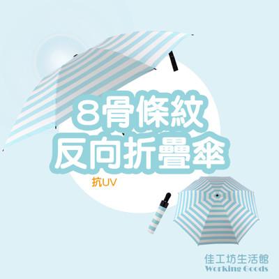 全自動折疊黑膠抗UV晴雨反向傘(條紋款) (3.7折)